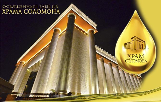 Освященный елей из Храма Соломона. Центр Помощи Латвии