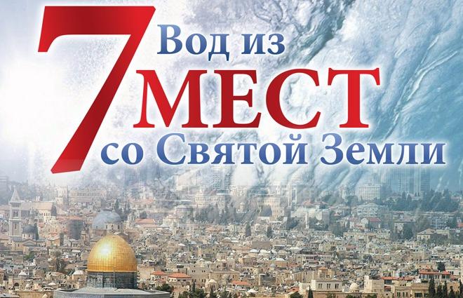 Семь Вод из Семи Мест со Святой Земли