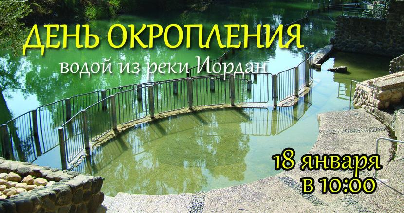 День Окропления водой из реки Иорда