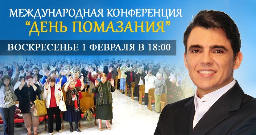 """Международная конференция """"День Помазания"""""""