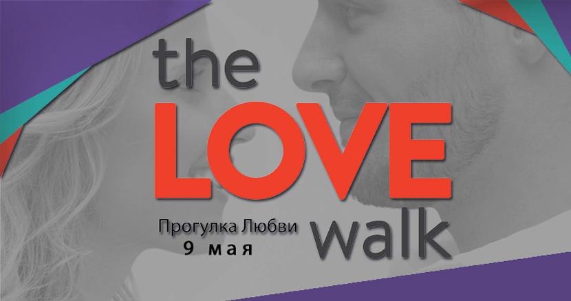 Прогулка любви