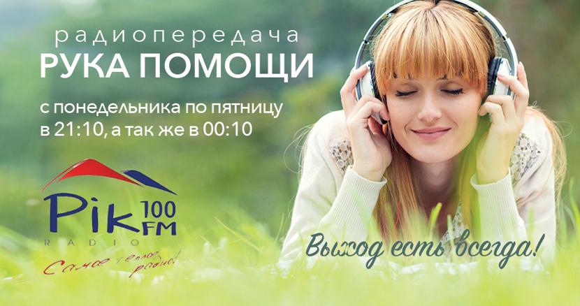 Радиопередача «Рука Помощи»