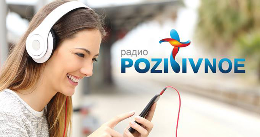 Позитивное интернет-радио на русском языке